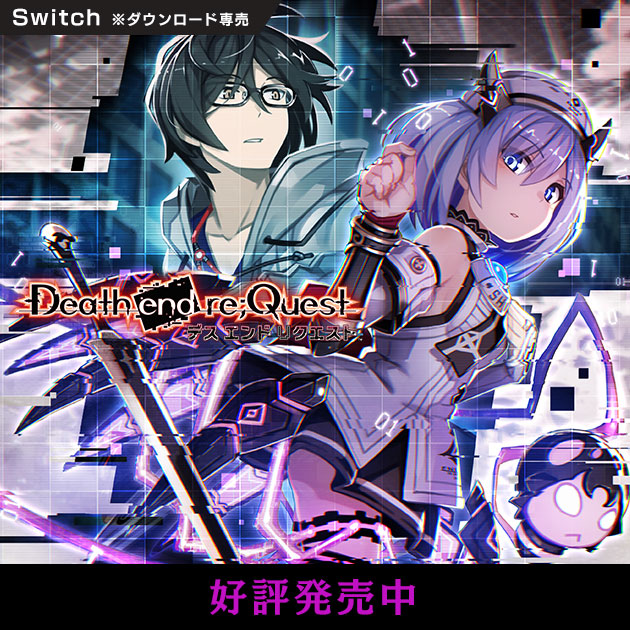 Death end re;Quest(Nintendo Switch版)